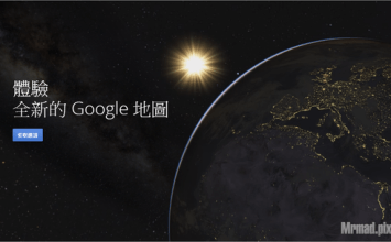 今年夏季推出新版Google Map for iPad與iPhone版,整合Google Earth與導航系統