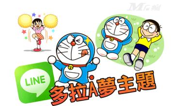 [主題]自製LINE3.7.X for iOS 「哆啦A夢」主題分享
