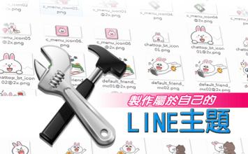 [iOS]LINE主題製作大解析與教學