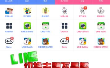 [Cydia iOS7~iOS9]我就是要換主題 iOS上的LINE主題更換器(隨時更新LINE最新版本方法)