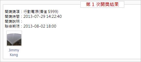 1375080517-4270033809