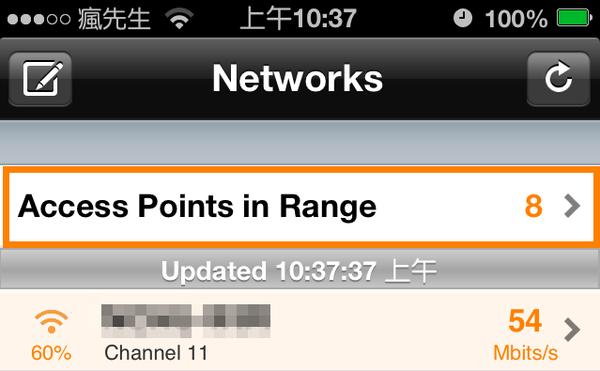 [Cydia]iOS版上的Wifi分析儀,但是在APPLE STORE都找不到,解決Wifi疑難雜癥「WiFi Analyzer」 - 瘋先生