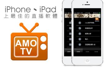 [Cydia for iOS7] Amo TV讓你直接透過iOS收看網路電視台與第四台