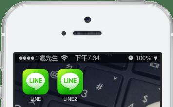 [秘技]讓iOS達成雙開APP效果,也能夠雙開LINE或是遊戲