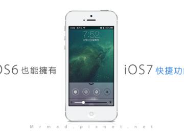 [Cydia必裝]LockBar Pro讓iOS6也能夠擁有iOS7鎖機畫面快捷開關