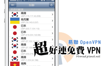 [iOS/Android]易聯openvpn推出清單APP,讓您連VPN跨國沒問題
