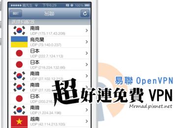 [iOS/Android]易聯openvpn推出清單APP,讓您連VPN跨國沒問題
