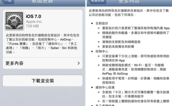 iOS7 更新內容介紹說明