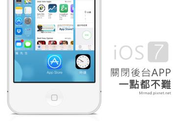 [教學]iOS7 全新手勢設計 快速關閉後台APP