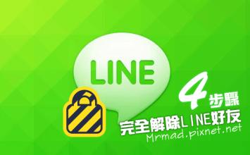 [教學] 用LINE3.9.0 也能夠刪除好友