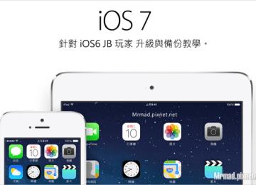 [教學]iOS6 JB用戶升級與更新iOS7詳細攻略