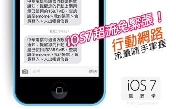 [iPhone/iPad教學]iOS7行動流量監控一手掌握