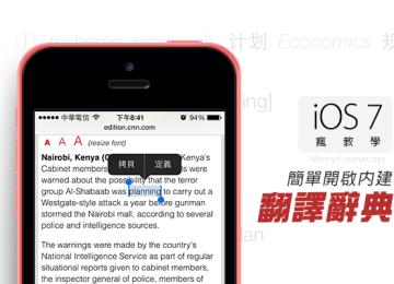 [iPhone/iPad教學]iOS7內建英翻中字典
