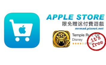 [限時免費]Apple官方APP贈送第一款遊戲Temple Run兌換卷