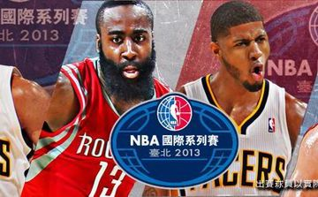 [LIVE]2013 NBA 國際系列賽臺北站 火箭VS溜馬