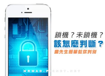 [教學]檢查自己手上的iPhone、iPad是否為鎖機版