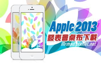 [下載]2013年10月22日 蘋果發表會桌布下載