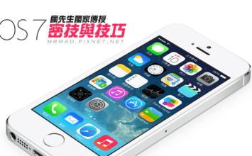[iPhone/iPad教學]iOS7 密技與技巧教學總匯集