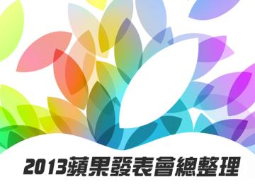 2013蘋果發表會總整理,全新作業系統、iWork、iLife與iPad air、iPad mini Retina