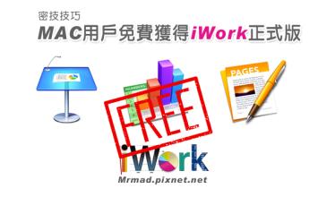 [密技教學]舊MAC用戶也能免費下載2013最新正式版iWork軟體