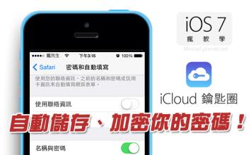 [iPhone/iPad]教你使用iOS7上的所有密碼儲存至iCloud功能