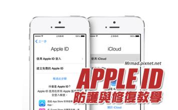 [教學]做好防護工作!防止Apple ID被盜用與竄改