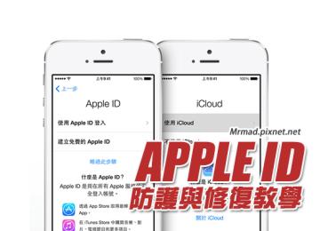 [教學]做好防護工作,防止Apple ID被盜用與竄改