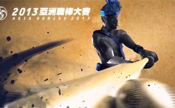[LIVE]2013亞洲職棒大賽 網路直播