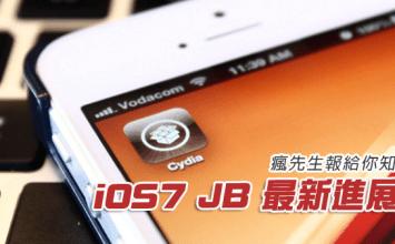 iOS7 JB最新進展狀態與Q&A一覽
