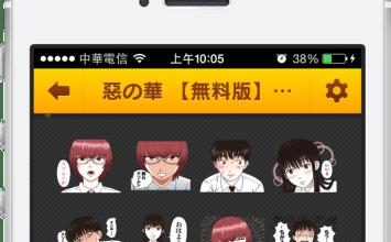 [限免貼圖]馬上免費下載LINE日本漫畫LINE 惡之華貼圖
