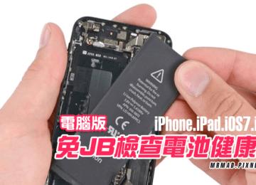 [iPhone/iPad教學]iOS6、iOS7、iOS8無JB狀態下也能檢查電池健康度