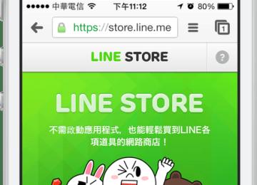 [LINE Store教學]透過MyCard點數來買LINE貼圖