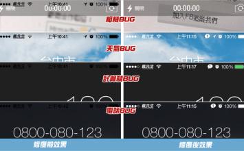 [Cydia for iOS7必裝]修復iOS7 JB後相機、電話、計算機狀態欄BUG