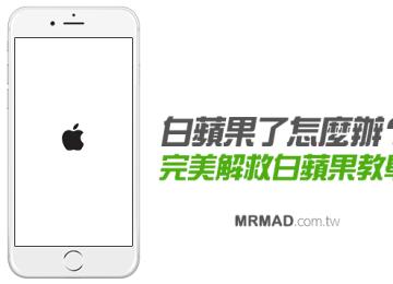 [教學]iOS JB後白蘋果怎麼解決?教你自行解救白蘋果