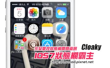 [Cydia for iOS7~iOS9必裝]iOS狀態欄霸主「Cloaky」完全控制狀態欄顯示資訊