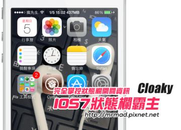 [Cydia for 必裝]iOS狀態欄霸主「Cloaky」完全控制狀態欄顯示資訊