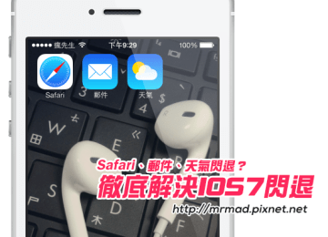 [Cydia for iOS7]完美解決iOS7 JB後Safari、郵件、天氣閃退問題