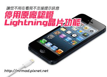[Cydia for iOS7必裝]停用蘋果原廠提示非原廠Lightning傳輸線提示訊息