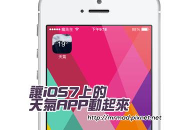 [Cydia for iOS7]「LiveWeatherIcon」讓iOS7天氣APP動起來 可直接即時顯示溫度