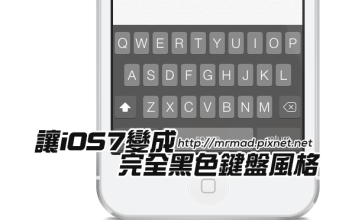 [Cydia for iOS7必裝] 隨心所欲將iOS7鍵盤變成黑色與白色質感風格「Bloard」