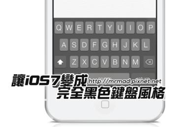 [Cydia for iOS必裝]「Bloard」 隨心所欲將iOS鍵盤變成黑色與白色質感風格