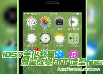 [iOS美化]自動將你的iOS7、iOS8 iCON變成各種不同造型風貌「RingMasker」