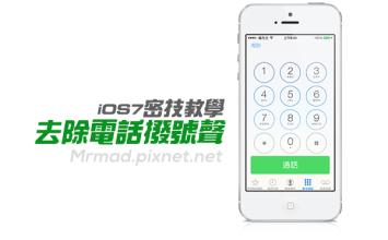 [iOS7、iOS8密技]教你去除與修改iOS7、iOS8內建電話撥號聲音技巧