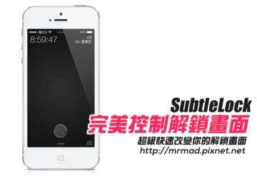 [Cydia for iOS7~iOS8] 改變與控制解鎖畫面的利器「SubtleLock」
