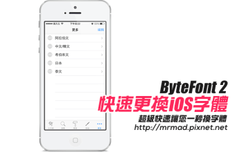 [Cydia for iOS7~iOS8必裝]iOS上最輕鬆更換字體軟體「BytaFont 2」(附加浪漫雅圓體、華康少女字體、手札體、微軟正黑體、蘭亭黑、隸書體)
