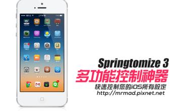 [Cydia for iOS7~iOS9必裝] 「Springtomize 3」是iOS7~iOS9上多功能控制神器,讓你無需在多裝其它插件