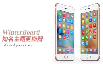 [Cydia for iOS7~iOS9]輕鬆換iOS主題利器「WinterBoard」也能完美支援iOS主題