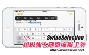 [Cydia for iOS必裝] 「SwipeSelection」讓輸入點隨意移動,iOS上最強大鍵盤虛擬手勢