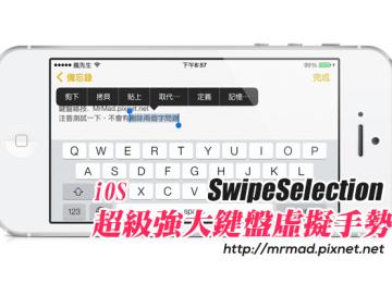 [Cydia for iOS7~iOS9必裝] 讓輸入點隨意移動,iOS7~iOS9上最強大鍵盤虛擬手勢「SwipeSelection」