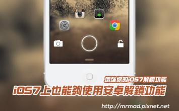 [Cydia for iOS7] 「JellyLock7」讓iOS7上也能夠使用安卓解鎖功能